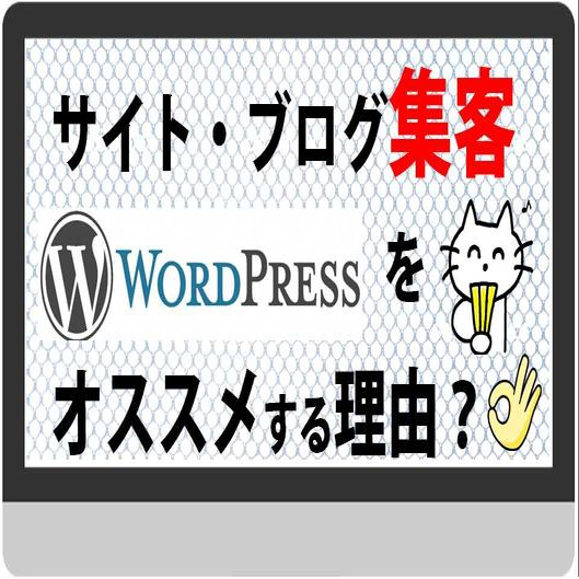 サイト・ブログで集客するための基礎知識を解説!ワードプレスをオススメする理由?