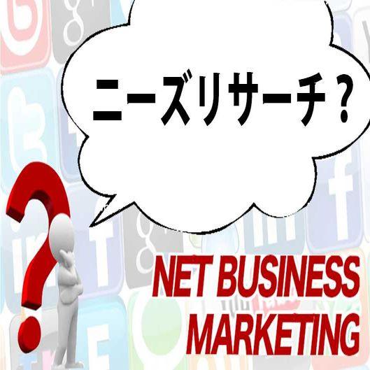 ニーズリサーチを学んで、求められていることを理解してビジネスチャンスを広げよう!