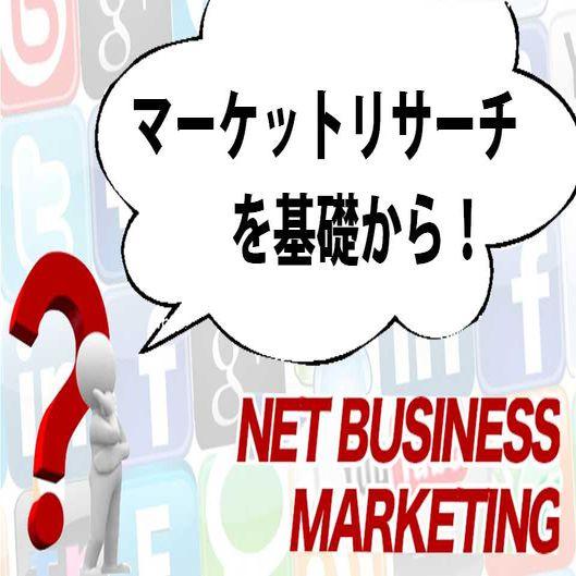 ネットのマーケットリサーチって?マーケットリサーチの基礎を解説!!
