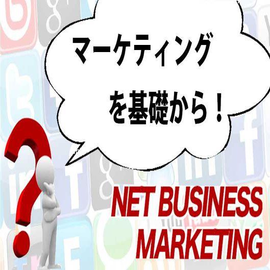 マーケティングとは?ネットビジネスで学ぶべきマーケティングは?