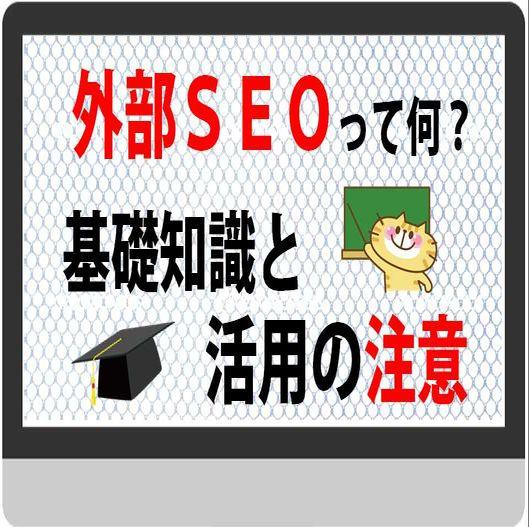 外部SEOの基礎知識と活用の際の注意するべき事は?