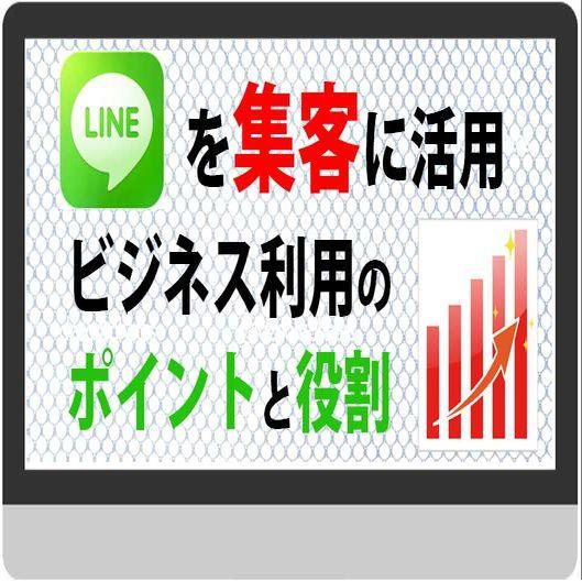 LINE集客の基礎を解説!ビジネス利用のでの役割と使い方のポイントは?