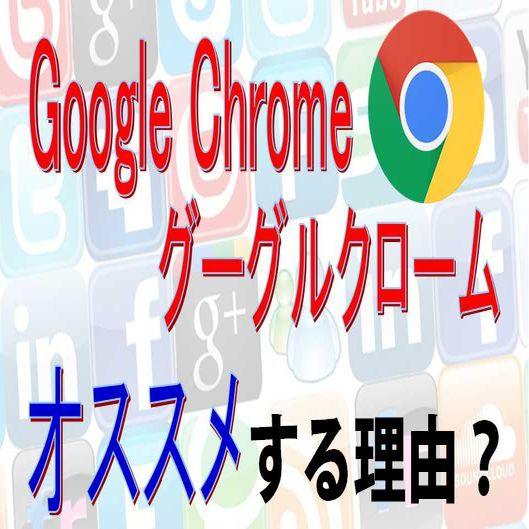 グーグルクロームGoogle Chromeとは?ダウンロードと基本的な使い方を解説!!