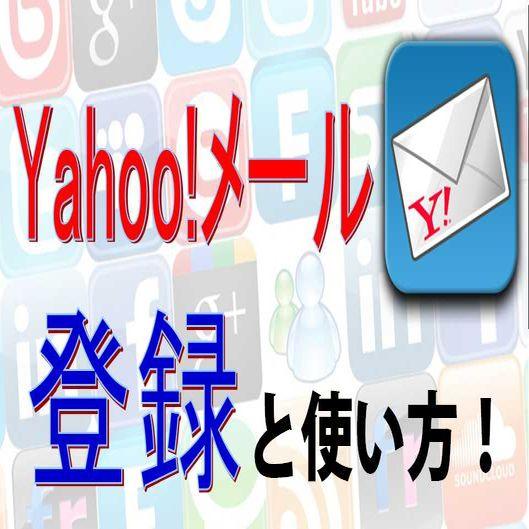 ヤフーメール(Yahoo!mail)の取得方法と使い方を動画で解説!
