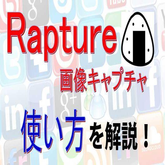 画像キャプチャソフトRaptureの使い方を解説!!