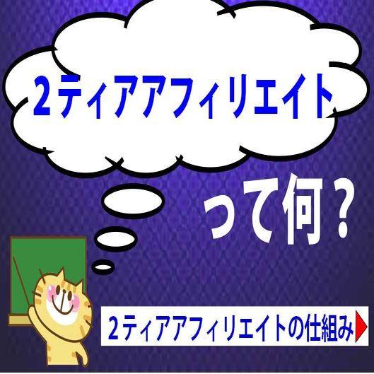 2ティアアフィリエイトの仕組みと特徴を解説!!