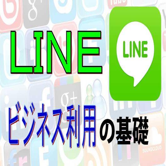 LINEラインのビジネス利用の基礎知識と注意点を解説!!