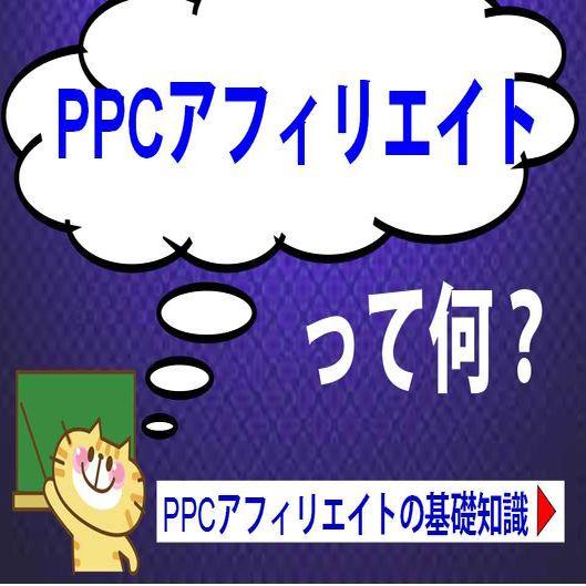 PPCアフィリエイトって何?基礎知識と仕組みや特徴を解説!!
