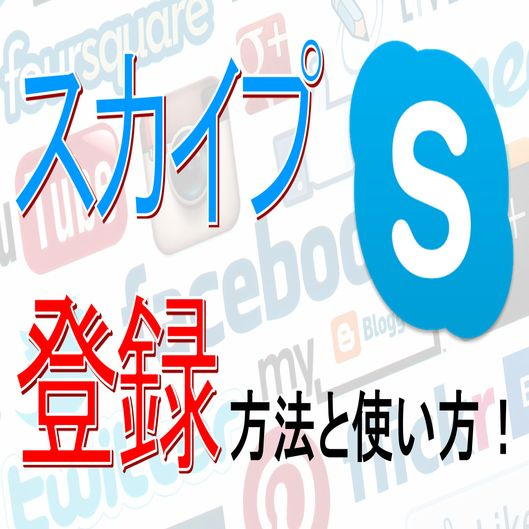 Skype(スカイプ)アカウント作成と使い方を解説!