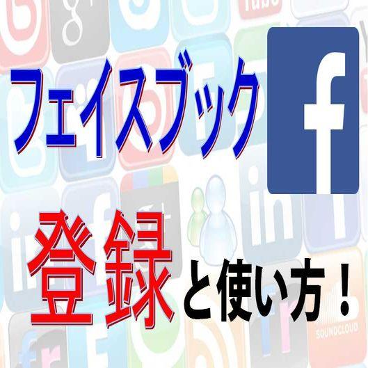 facebook(フェイスブック)の登録・使い方を解説!知っておきたい特徴や注意点
