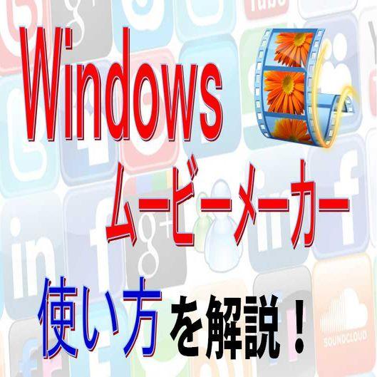 windows live ムービーメーカーの使い方の基礎とダウンロードを動画で解説!!