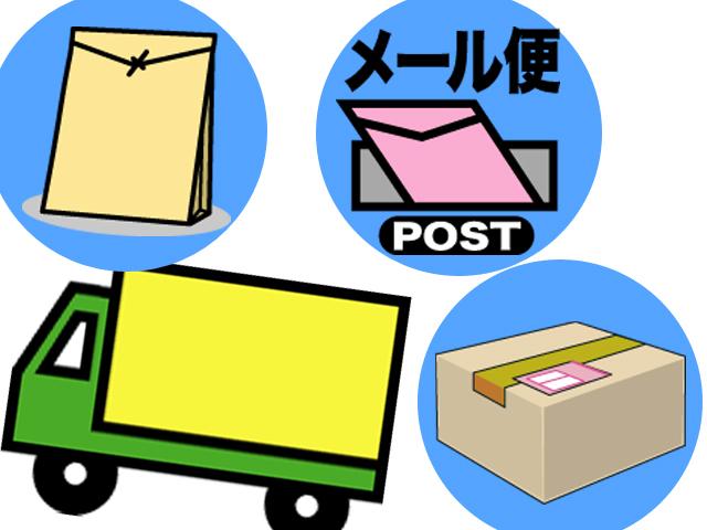 梱包方法と発送について解説!