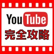 Youtube完全攻略