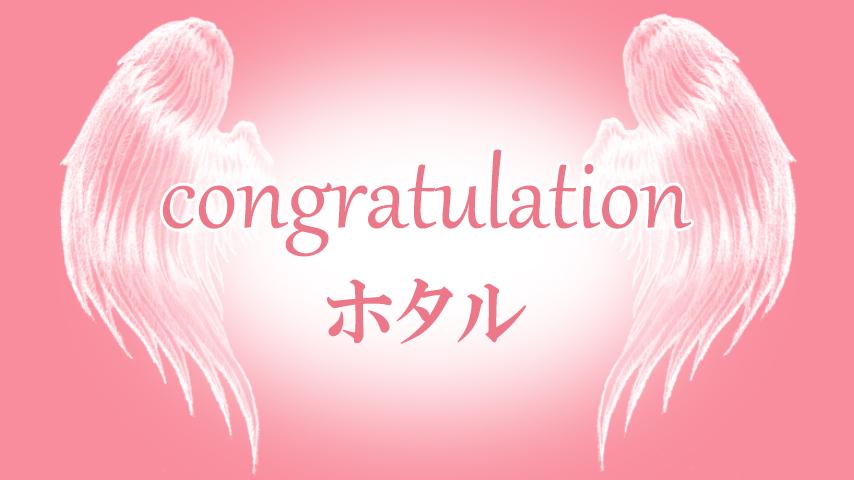 コンサル生のホタルさんが月収19万円を達成しました!