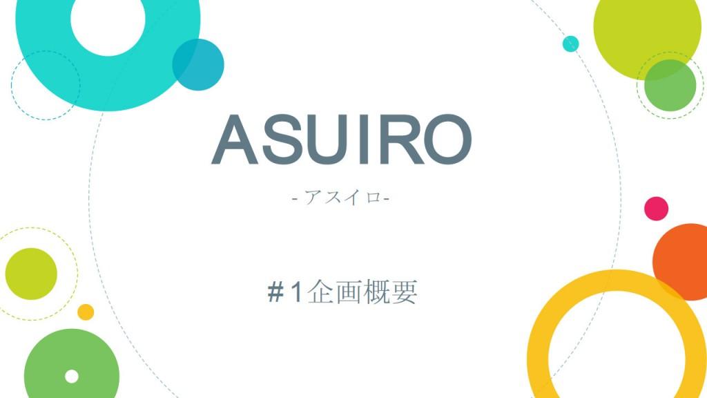 【ASUIRO#1】新企画『ASUIRO』の予告動画を解禁します!