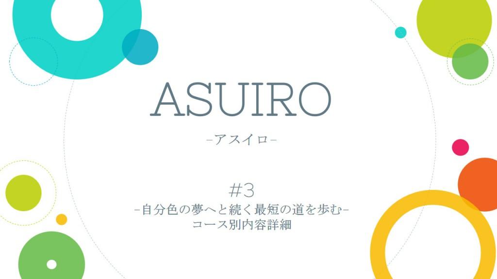 【ASUIRO#3】2つのコースの内容詳細をお伝えします